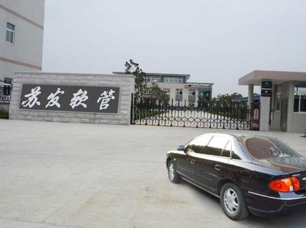 宁津县苏发橡塑制品厂