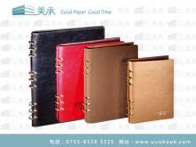 供应活页笔记本