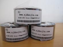 供应江苏南京水洗色带碳带