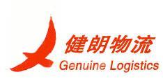 供应广州到郑州专线广州到郑州物流公司批发