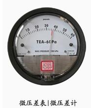 供应圆形指针式微压差表